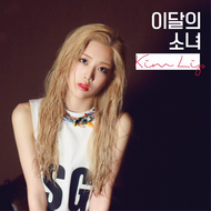 KimLip single cover art B version