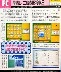 Hayazashi Nidan Morita Shogi 2 FC port
