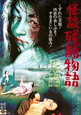 File:Cruel-ghost-legend-movie-poster-1968-1020558164.jpg