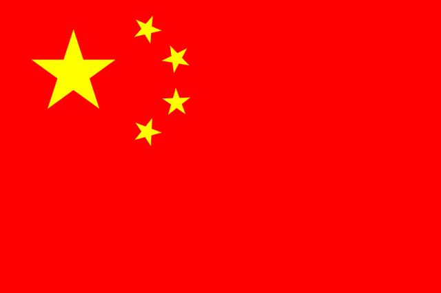 File:FlagChina.png