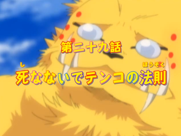 File:Episode29title.png