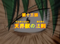 Episode13title.png