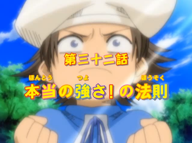 File:Episode32title.png