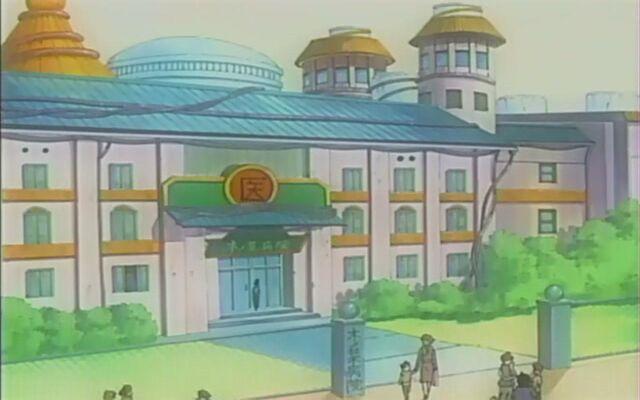 File:Konoha Hospital.jpg