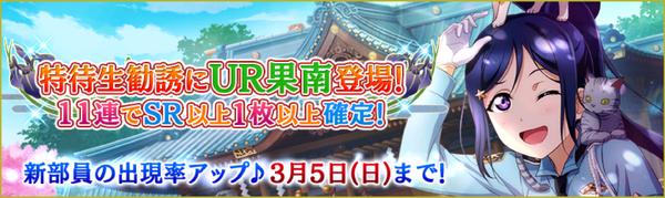 (2-28-17) UR Release JP