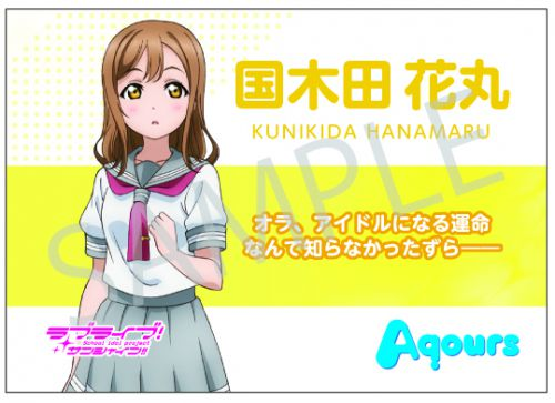 File:Journey of Greetings ~DOKI-DOKI SUNSHINE!!~ - Hanamaru Bromide.jpg