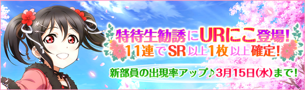 (3-10-17) UR Release JP
