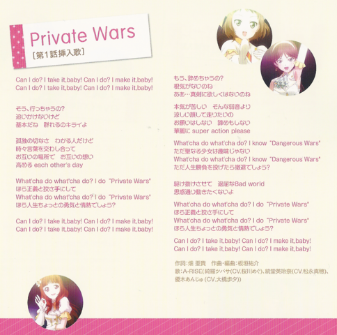 File:Private Wars.png