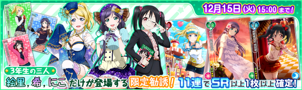 (12-12) Third Years Limited Scouting