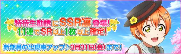 (3-25-17) SSR Release JP