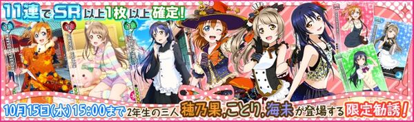 (10-12) Second Years Limited Scouting