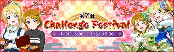Challenge Festival Round 7