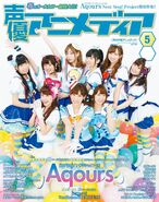 Seiyuu Animedia May 2017 Cover