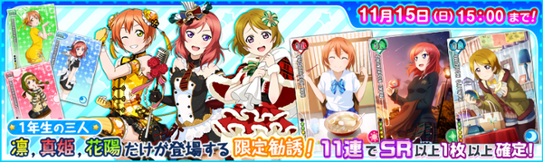 (11-12) First Years Limited Scouting