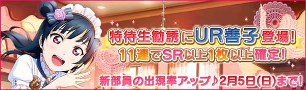 (1-31-17) UR Release JP