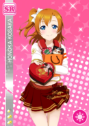 SR 245 Honoka February Ver.