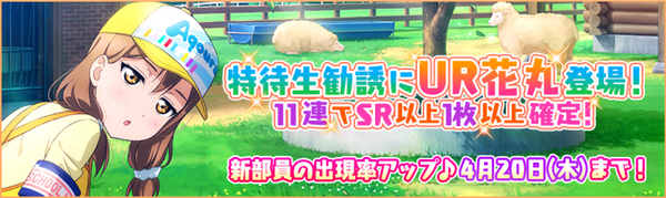(4-15-17) UR Release JP