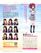 Ruby Dengeki G's Mag Jun 2015