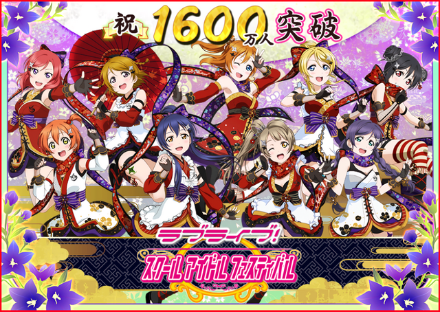File:16M Users Reached (JP).png
