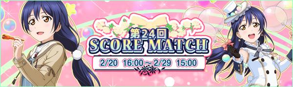 Score Match 24