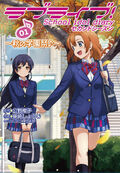 Love Live! School idol diary Second Season 01 ~Autumn School Festival~