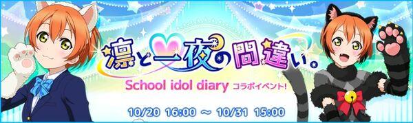 Rin to Ichiya no Machigai. Event