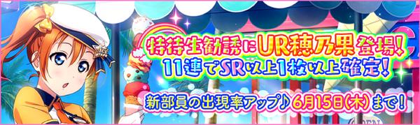 (6-10-17) UR Release JP