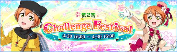 Challenge Festival Round 2