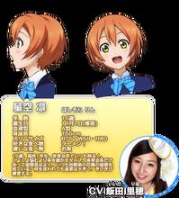 Hoshizora Rin Character Profile