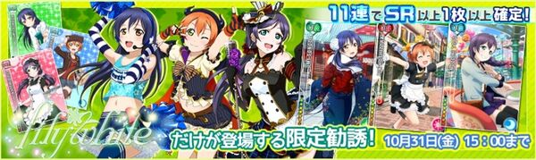 (10-28) lily white Limited Scouting