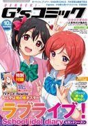 Dengeki G's Comic Oct 2016 Cover Nico Maki