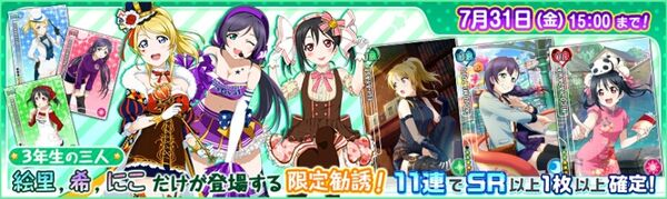 (7-27) Third Years Limited Scouting