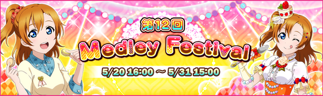 File:Medley Festival Round 12.png