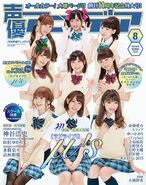 Seiyuu Animedia August 2015 Cover