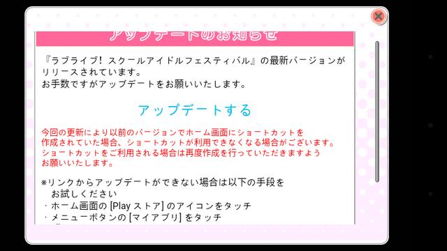File:Mizuki187 - SIF App Update.png