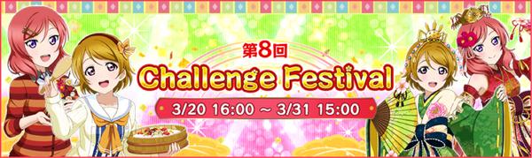 Challenge Festival Round 8