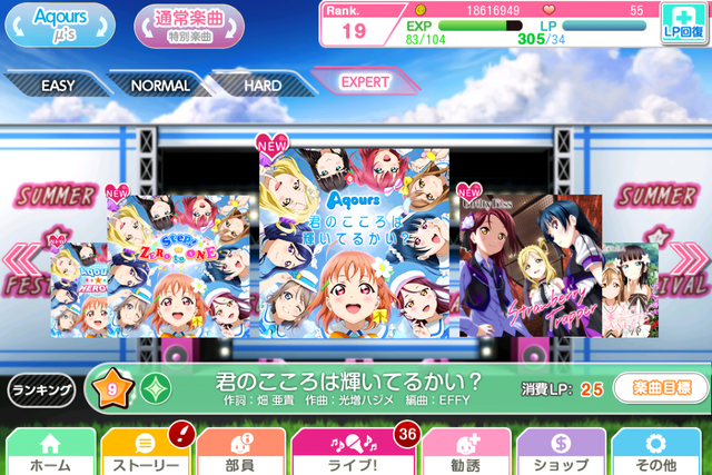 File:Future SIF! Sequel Songs List.png
