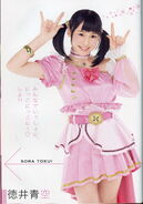 ENDLESS PARADE Pamphlet Soramaru 1