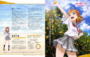Dengeki G's Magazine July 2015 Takami Chika Scan.jpg