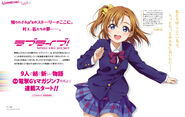 Dengeki G's Magazine June 2016 Honoka