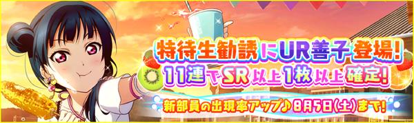 (7-31-17) UR Release JP