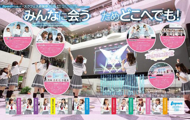 File:Dengeki G's Mag Aug 2016 SIF Thanksgiving Festival.jpg
