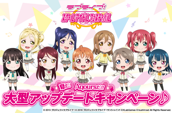 It's Summer! It's Aqours!! Large Update Campaign♪