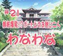 Love Hina (anime) Episode 21
