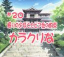 Love Hina (anime) Episode 20