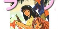 Love Hina (manga) Volume 3
