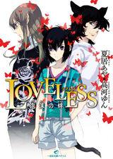 LovelessEphemeral Bonds cover jap