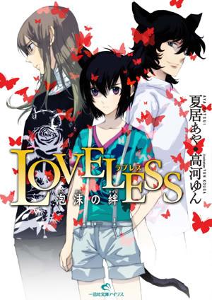 File:LovelessEphemeral Bonds cover jap.jpg