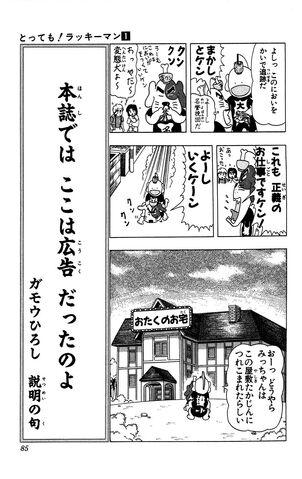 File:Lucky01 085.jpg