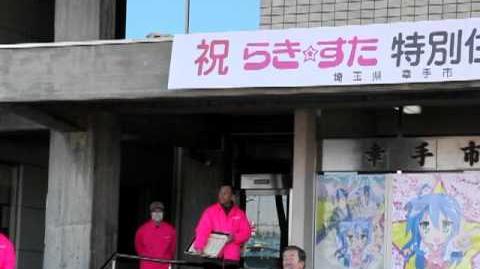 らき☆すた 特別住民票登録式典 その1